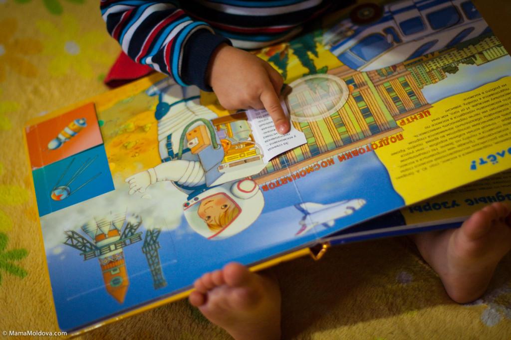 книжка с открывающимися окошками, книжка космос, для самых маленьких