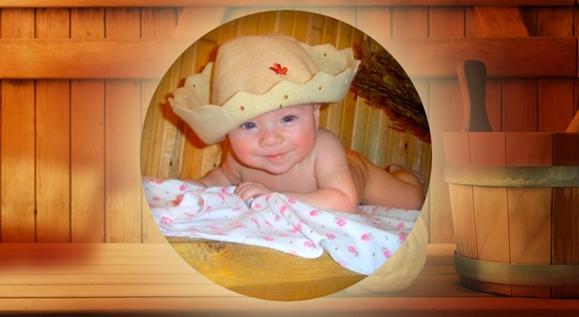 новорожденный, баня, сауна, польза, грудной ребёнок, с рождения