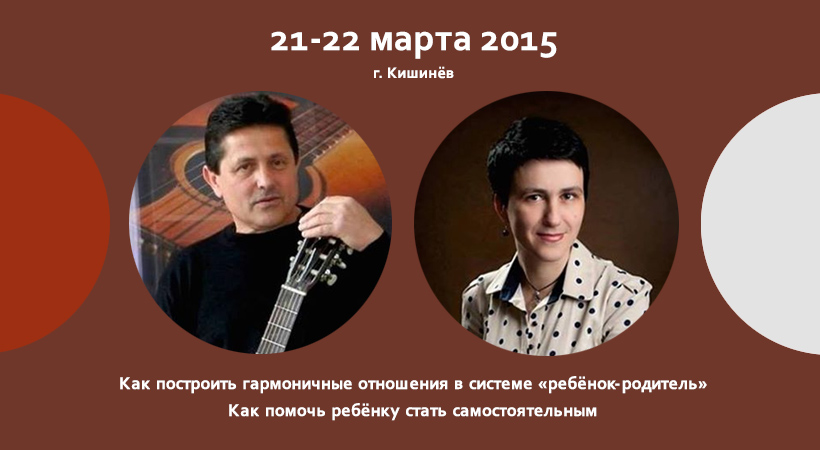 Лена Данилова, Сергей Мокан, семинар