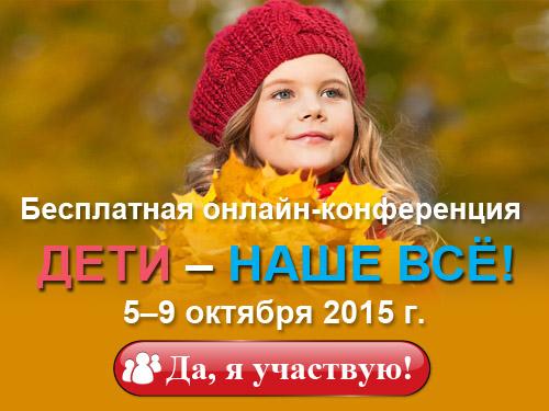 конференция Дети - наше всё