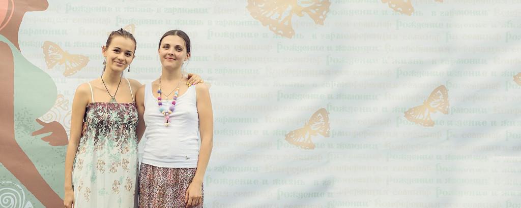Алина Онова и Екатерина Микитенко