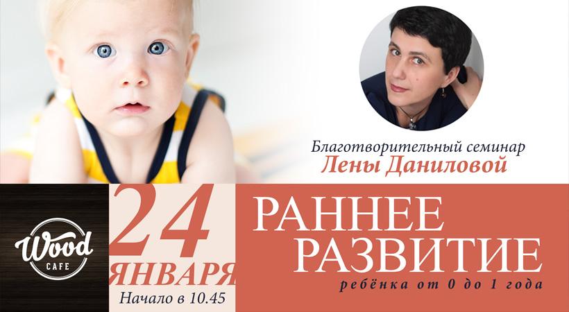 Лена Данилова семинар в Кишинёве