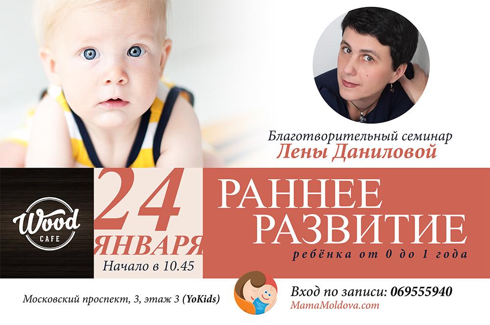 Лена Данилова семинар кишинёв